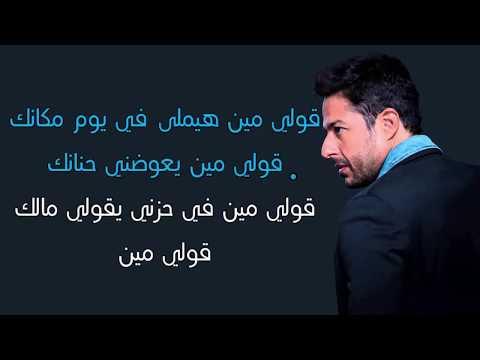 dbd7e5453 كلمات أغنية ما بلاش - محمد حماقي
