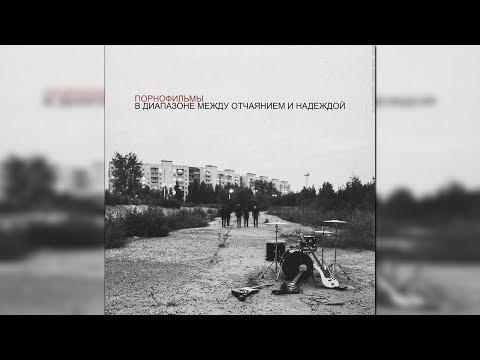 ПОРНОФИЛЬМЫ – В ДИАПАЗОНЕ МЕЖДУ ОТЧАЯНИЕМ И НАДЕЖДОЙ [FULL ALBUM] | 2017