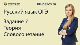 Русский язык ОГЭ 2019. Задание 7. Теория. Словосочетание