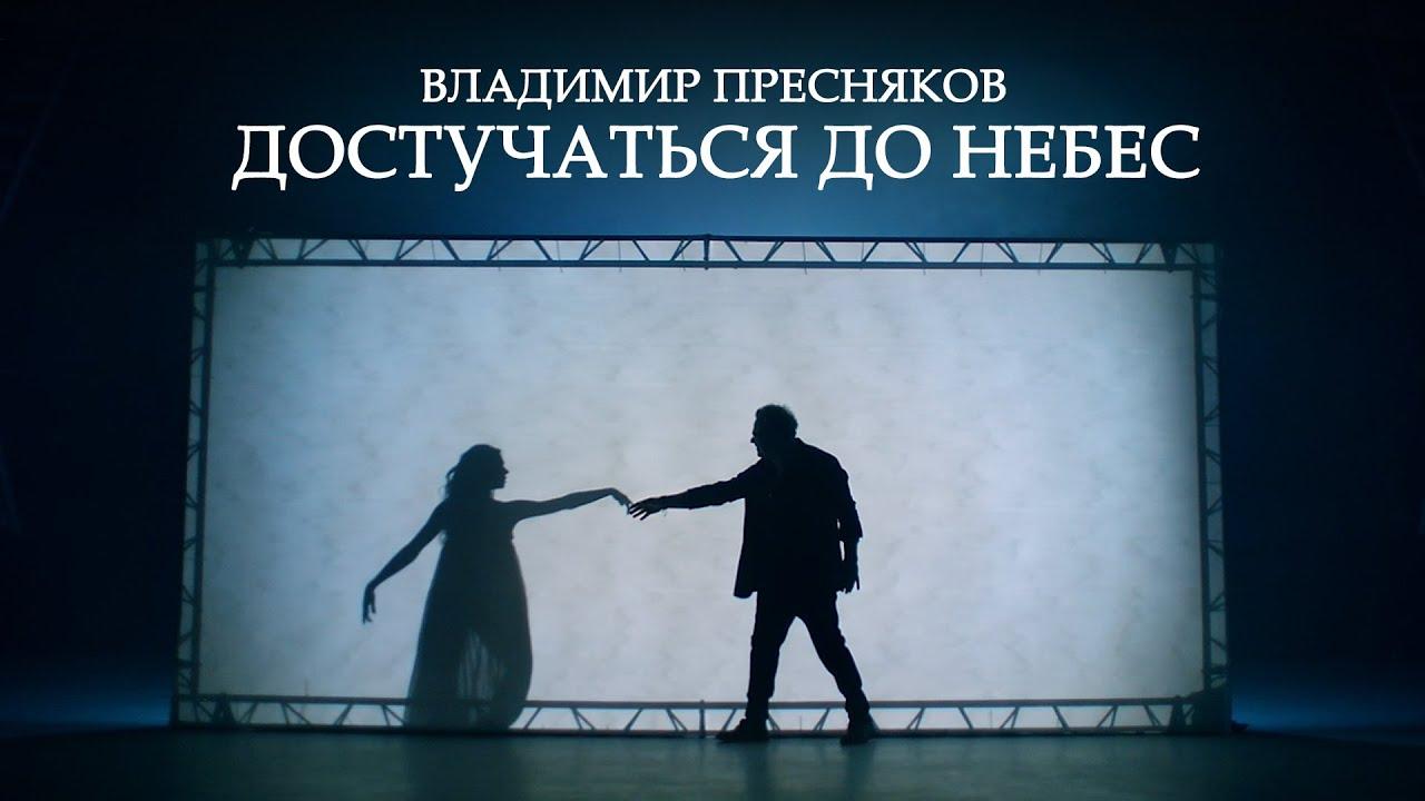 Владимир Пресняков — Достучаться до небес