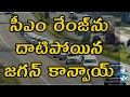 Download Video OMG! YS Jagan Mohan Reddy CONVOY Will SHOCK You   Latest Political Updates   News Mantra