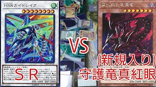 【#遊戯王 対戦動画】SR(スピードロイド)VS守護竜真紅眼(新規入り)