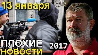 Вячеслав Мальцев | Плохие новости | Артподготовка | 13 января 2017