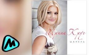 ИРИНА КРУГ - ШАНЕЛЬ (альбом) / IRINA KRUG - SHANEL