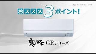 霧ヶ峰 21シーズンモデル GEシリーズ