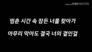 숀(Shaun) - way back home (듣기 / 가사 )
