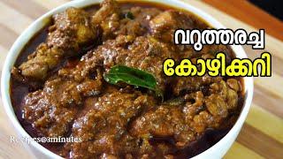 വറുത്തരച്ച കോഴിക്കറി 😋/Varutharacha Chicken Curry