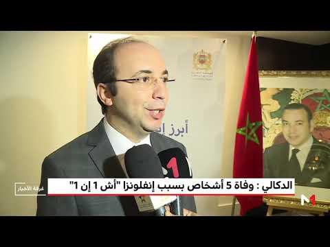 العرب اليوم - شاهد: تسجيل 5 حالات وفاة بأنفلونزا الخنازير في المغرب