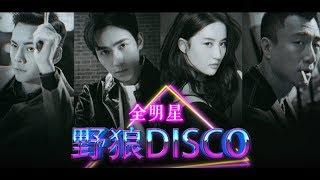 [FMV] Dã Lang DISCO 【全明星/野狼DISCO】