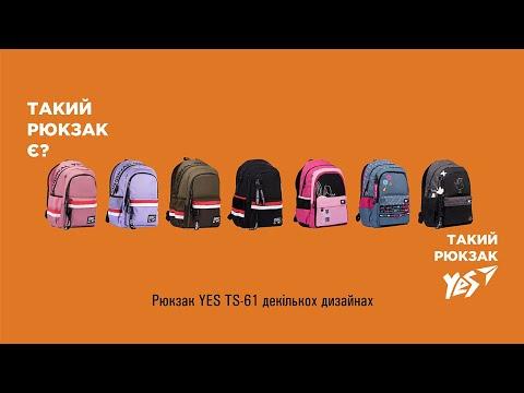 """Рюкзак шкільний YES TS-61 """"ГУСЬ"""""""