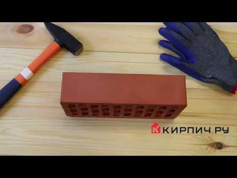 Кирпич облицовочный красный одинарный гладкий М-200 ВКЗ – 2