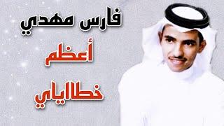 تحميل و مشاهدة فارس مهدي|أعظم خطاياي MP3