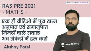 Ratio & Proportion (अनुपात एवं समानुपात)   Maths   RAS Pre 2021   Akshay Patel