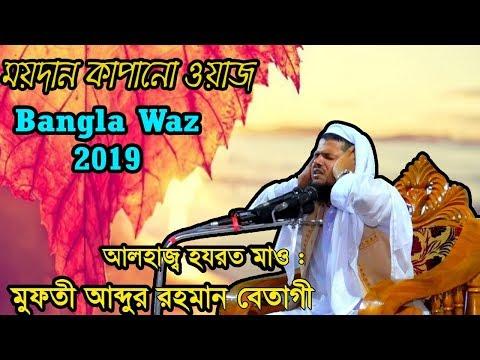 খাটি বাংলা ওয়াজ । আব্দুর রহমান বেতাগী । Bangla Islamic waz 2019
