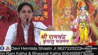 Shri Ram Chandra Krapalu Bhajman By Devi Hemlata Shastri Ji CONT....9627225222.....9084888877