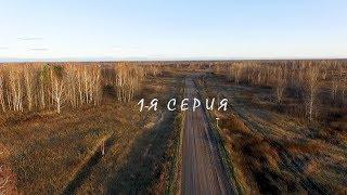 """1-я серия_Гусево. Фильм-1 """"Вся правда о путинской деревне"""""""