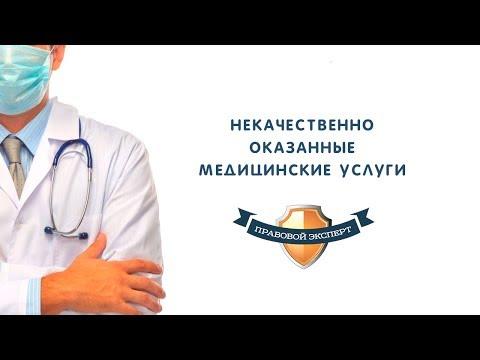 Некачественно оказанные медицинские услуги
