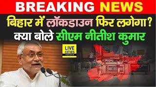 Bihar में Lockdown के सवाल पर क्या बोले CM Nitish Kumar, बढ़ते Co Rona के मामलों पर ये कहा - Download this Video in MP3, M4A, WEBM, MP4, 3GP