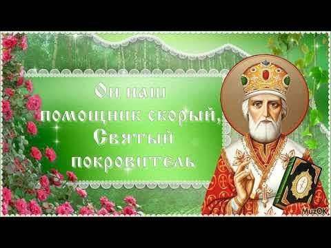 Поздравление с Днем Святого Николая! 22 мая 2021! Николин день! Музыкальная открытка