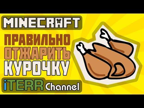Minecraft. Как Правильно Отжарить Курочку
