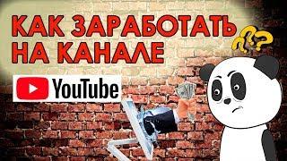 Как заработать на канале ютуб на своих видео | Способы заработка | Длительность видео