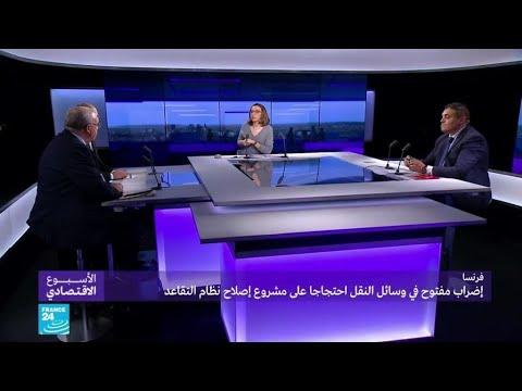 العرب اليوم - شاهد: إضراب مفتوح في وسائل النقل في فرنسا