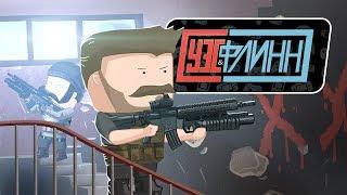 Вся суть Call of Duty: Modern Warfare [Уэс и Флинн]
