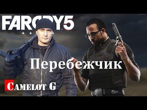 Перебежчик Far Cry 5 видео прохождение на русском Camelot G.