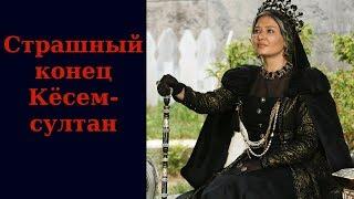 Страшный конец Кёсем-султан