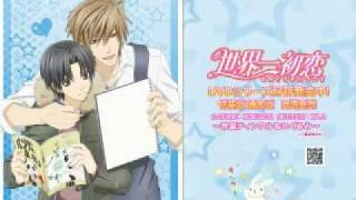 Gambar cover Sekai-ichi Hatsukoi 2 - Sekai no Hate ni Kimi ga Itemo (Full)