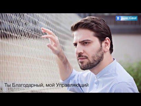 Sami Yusuf - You (RUS) (Русские субтитры)