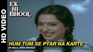 Hum Tum Se Pyar Na Karte - Ek Hi Bhool | S. P.   - YouTube