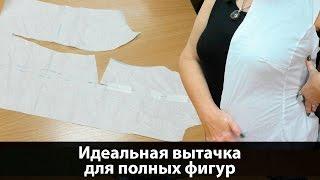 Нагрудная вытачка на платье для полных женщин