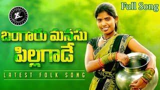 Bangaru Manasu Pillagaade || Latest Folk Song || Singer Laxmi || Gl Namdev || ALA Productions