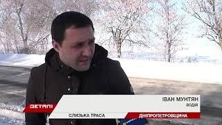 Водители: массовые аварии на трассе Днепр-Кривой Рог из-за нечищеных дорог