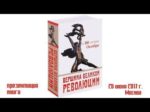 """""""Вершина великой революции. К 100-летию Октября"""""""