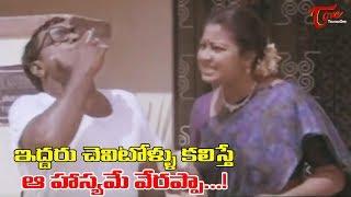 ఇద్దరు చెవిటోళ్లు కలిస్తే, ఆ హాస్యమే వేరప్పా! - TeluguOne