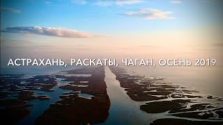 Карагаш астраханская область рыбалка
