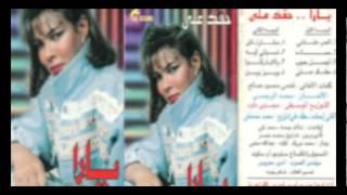 تحميل اغاني Yara El Masreya - Agmal 7abeb / يارا المصريه - اجمل حبيب MP3