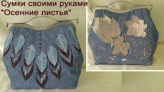 """Шьем сумку с фермуаром двухстороннюю """"Осенние листья"""""""