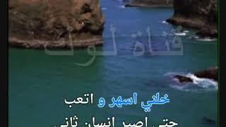 تحميل اغاني ماشي فله - كاريوكي - موسيقى - لوك - كاريوكي عربي MP3