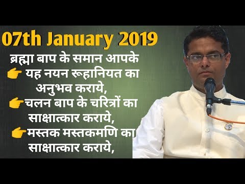 Avyakt Mah Ki Avyakt Pukar  | ब्रह्मा बाप समान बनने के लिए विशेष पुरुषार्थ | 7th January | Bk Sachin (видео)