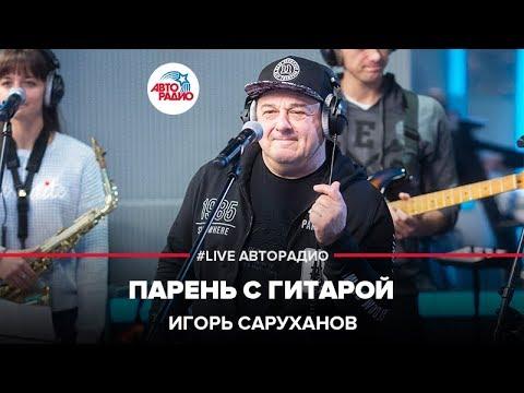 Игорь Саруханов - Парень С Гитарой (LIVE @ Авторадио)