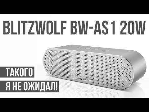 РЕАЛЬНО МОЩНАЯ БЛЮТУЗ КОЛОНКА BLITZWOLF BW-AS1 20W