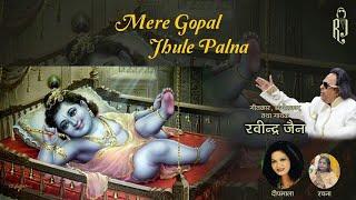 Mere Gopal Jhule Palna