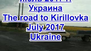 Кирилловка: Дорога в Кирилловку_The road to Kirillovka