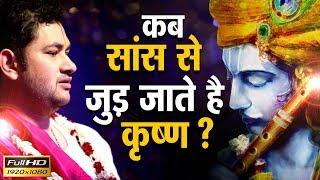 कब सांस से जुड़ जाते हैं कृष्ण || When the breath joins Krishna || Shri Pundrik Goswami Ji Maharaj