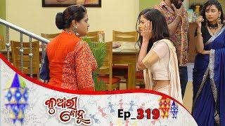 Kunwari Bohu | Full Ep 319 | 17th Oct 2019 | Odia Serial – TarangTV