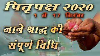 पितृ पक्ष 2020 | Pitru Paksha 2020 | जानें पितृ पक्ष और श्राद्ध से जुड़ी संपूर्ण जानकारी - Download this Video in MP3, M4A, WEBM, MP4, 3GP