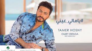 Ya Mali Aaeny - Tamer Hosny تحميل MP3